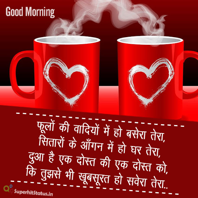 Good Morning Shayari images Wallpapes in HIndi