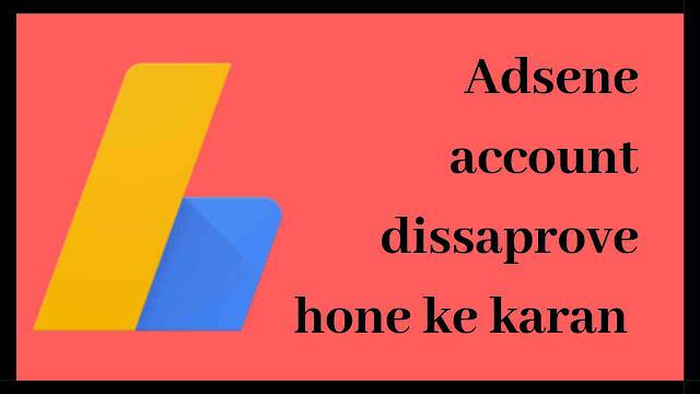 Adsense account dissaprove hone ke karan