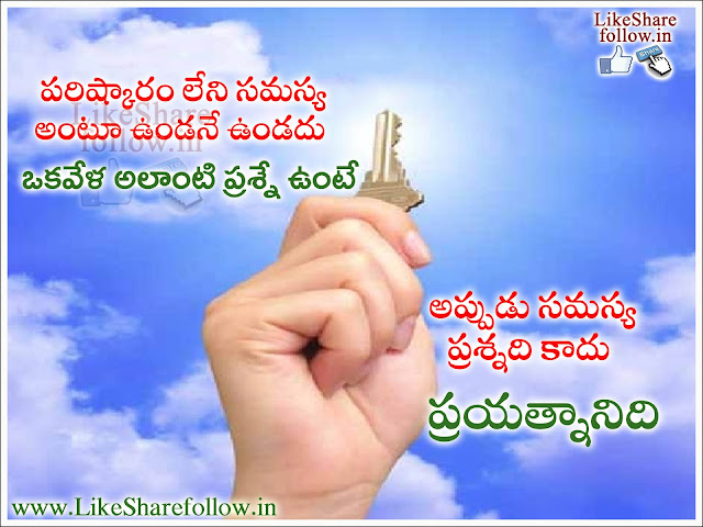 best Success inspirational heart touching stories in Telugu