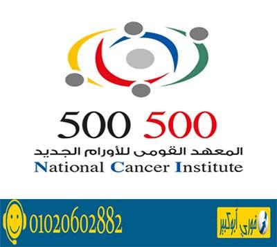 المعهد القومى للاورام 500500
