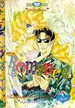 ขายการ์ตูนออนไลน์ Romance เล่ม 33