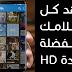 تطبيق جديد خرافي لمشاهدة الأفلام المفضلة بكل أنواعها و بجودة Full HD بدون تقطيع أنصحك به