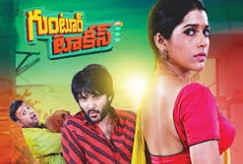Guntur Talkies 2016 Telugu Movie Watch Online