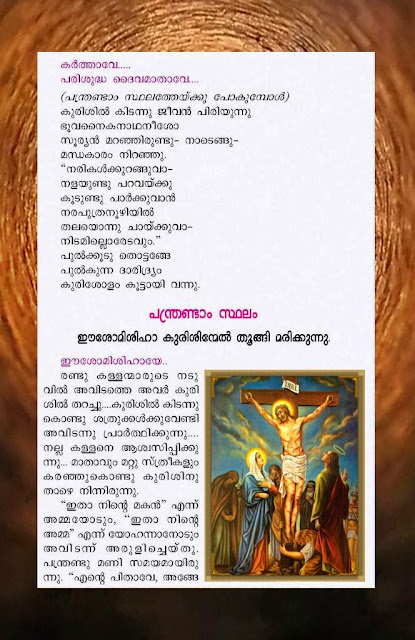 way of the cross tamil pdf