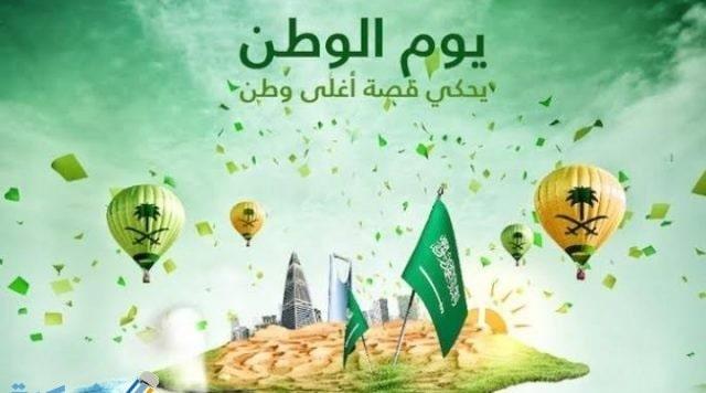 اليوم الوطني السعودي الـ 90