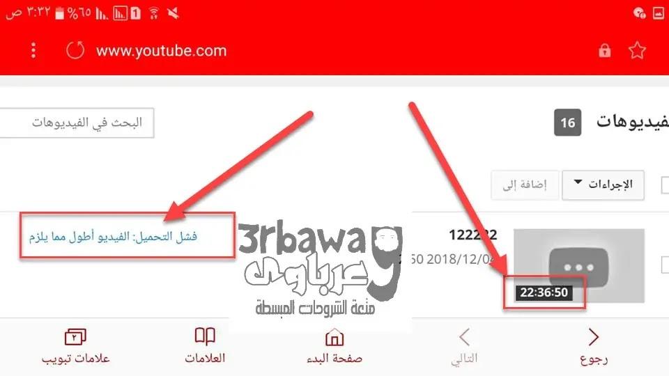 تحديث هام لليوتيوب: رفع فيديوهات بحجم 128غيغابايت أو بطول 12 ساعة كحدّ أقصى