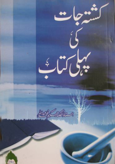 Kushtajaat Ki Pehli Kitaab By Hakeem Muhammad Abdullah Pdf Download