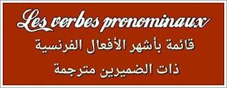 قائمة بأشهر الأفعال الفرنسية ذات الضميرين مترجمة
