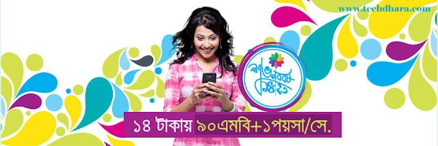 Grameenphone/GP 90MB data at only 14 taka and 1 poisha/sec talk time | GP Pohela Boishakh Data Offer
