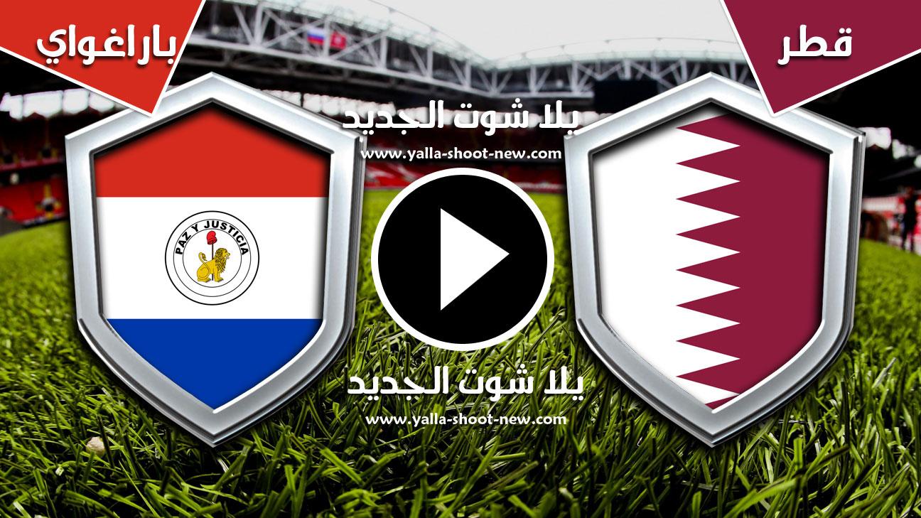 مباراة قطر وباراغواي