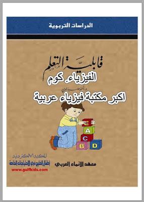 تحميل كتاب قابلية التعلم pdf