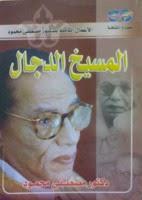 تحميل كتاب المسيخ الدجال pdf د. مصطفى محمود