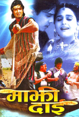 Majhi Dai 2008 Watch full Nepali movie online (Part 1 N 2)