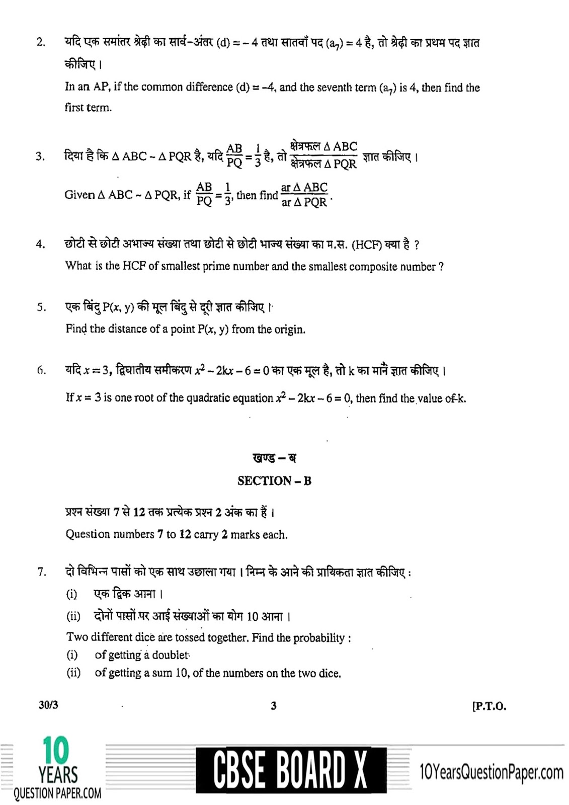 CBSE Board 2018 Maths Question paper Class 10 Page-03