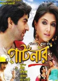 Partner – Jeet Kolkata Bengali Full Movie