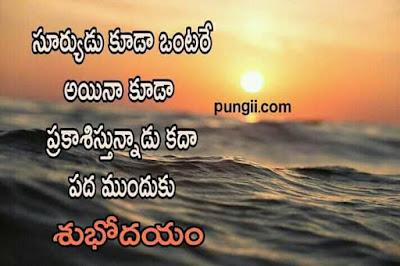 Telugu Good Morning HD Images Free Download