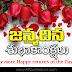 Happy Birthday Images Amazing Telugu Happy Birthday Greetings Pictures Online Wishes Messages in Telugu for Whatsapp Janmadina Subhakamkshalu Telugu Quotes Images