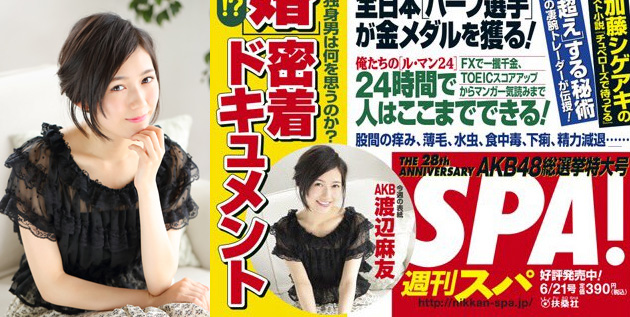 http://akb48-daily.blogspot.com/2016/06/watanabe-mayu-to-be-cover-girl-of-spa.html