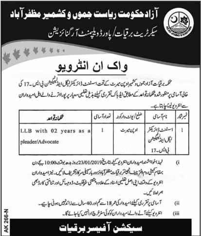 AJK Walk in Interview Jobs 2019 New pak jobs