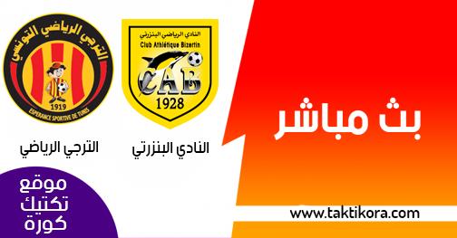 مشاهدة مباراة الترجي والنادي البنزرتي بث مباشر 23-01-2019 الرابطة التونسية لكرة القدم
