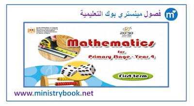 كتاب الرياضيات-math- للصف الرابع الابتدائي 2018-2019-2020-2021