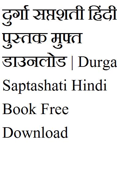 दुर्गा सप्तशती हिंदी पुस्तक