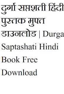 Durga-Saptashati
