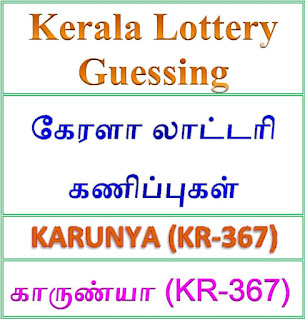 Kerala lottery guessing of Karunya KR-367, Karunya kr-367 lottery prediction, top winning numbers of karunya lottery KR 367, karunya lottery result today, 20-10-2018 ABC winning numbers, Best four winning numbers, KR 367 Karunya six digit winning numbers, kerala lottery result karunya, karunya lottery result today, karunya lottery KR 367, kl result, yesterday lottery results,