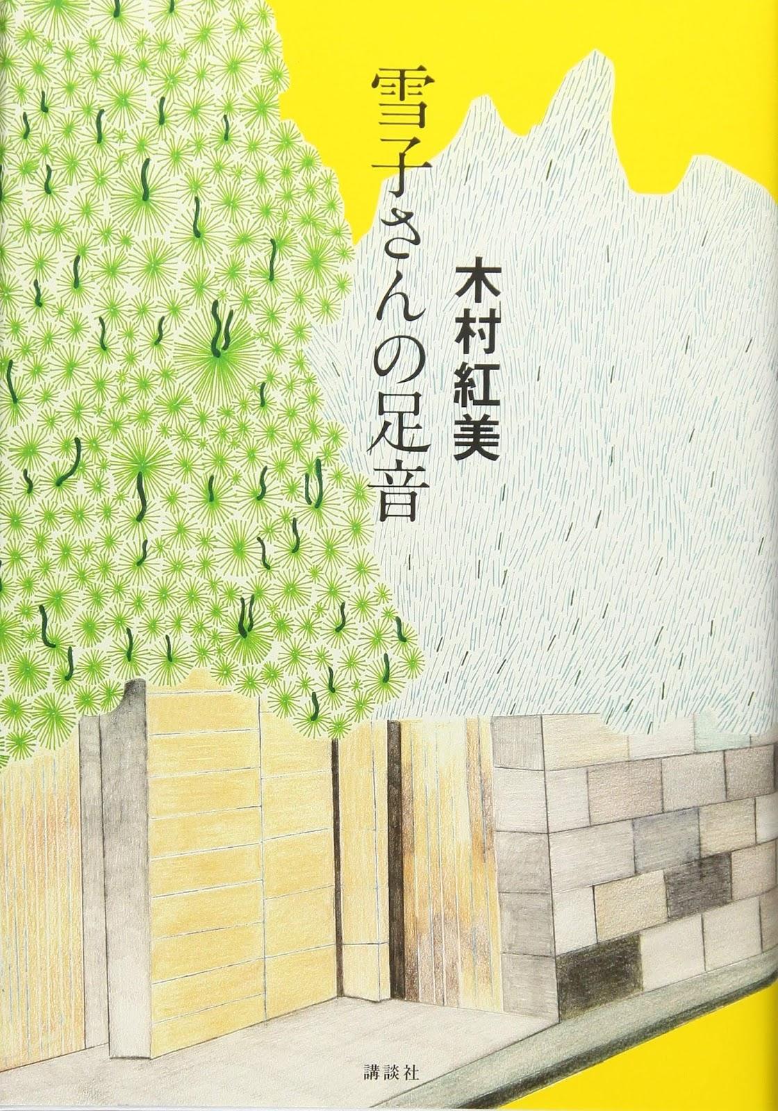 Yukiko-san no Ashioto - Kumi Kimura