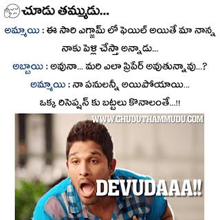 Telugu Jokes on Girls | Chudu Thammudu - Telugu Funny Images, Jokes ...