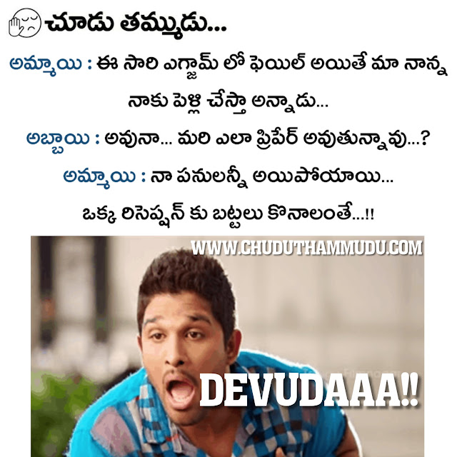 Telugu Jokes on Girls | Chudu Thammudu - Telugu Funny Images, Jokes ...