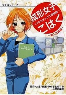 成形女子こはく -プラスチック工場物語- [Seikei Joshi Kohaku – Plastics Koujou Monogatari]