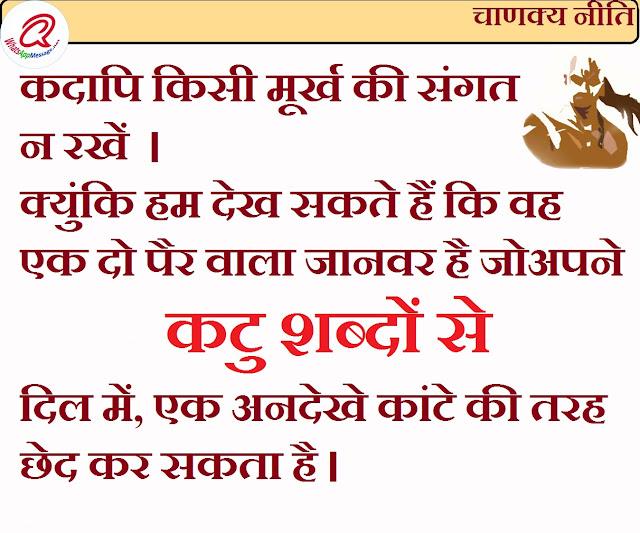 Chankya-niti-best-advise-for-wise-people-image