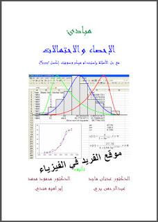 تحميل كتاب مبادئ الاحصاء والاحتمالات عدنان بري pdf