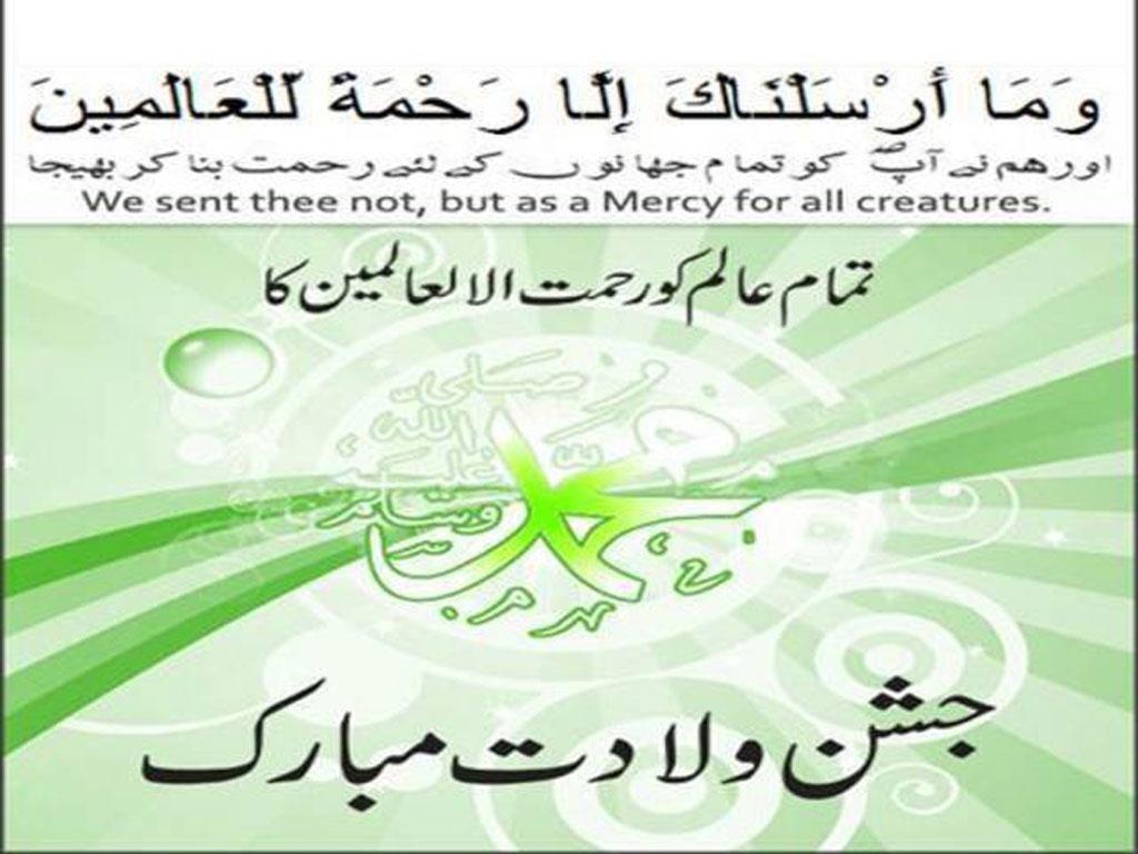 12 rabi ul awal essay in urdu