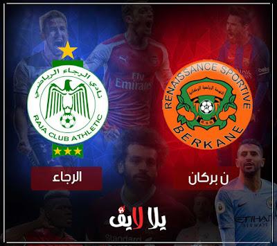 مشاهدة مباراة الرجاء ونهضة بركان بث مباشر اليوم في الدوري المغربي