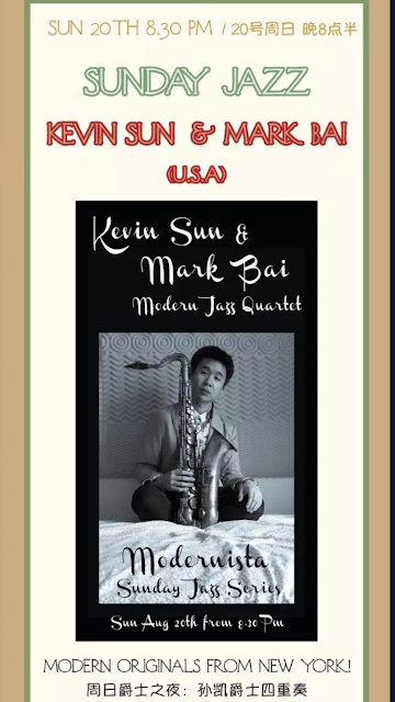 Kevin Sun / Mark Bai Jazz Quartet at Modernista, Beijing, August, 2017