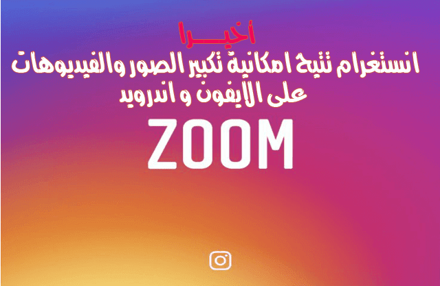 ZOOM to Instagram on iOS! Pinch to zoom on photos & videos in feed