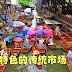 去泰国,一定要去其中一个传统市场逛逛,个个都各有特色哦!