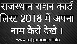 Ration Card list 2018,Rajsthan ration card list 2018 list