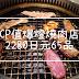 [日本/名古屋] 吃過CP值最高的放題 名古屋焼肉店一気(一氣IKI)