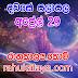 රාහු කාලය | ලග්න පලාපල 2020 | Rahu Kalaya 2020 |2020-04-29