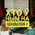 Стылягі на Generation Ў