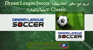 تحميل لعبة كرة قدم دريم ليج سكور الكلاسيكية Dream League Soccer Classic v2.07 الاصلية والمهكرة اخر اصدار