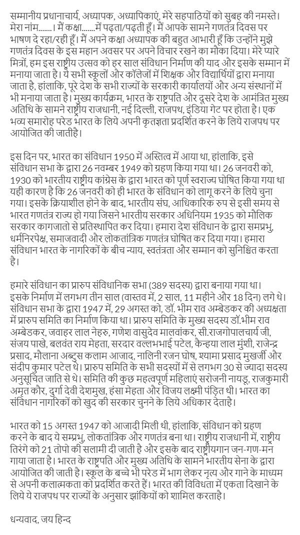 Hindi Republic Day Speech