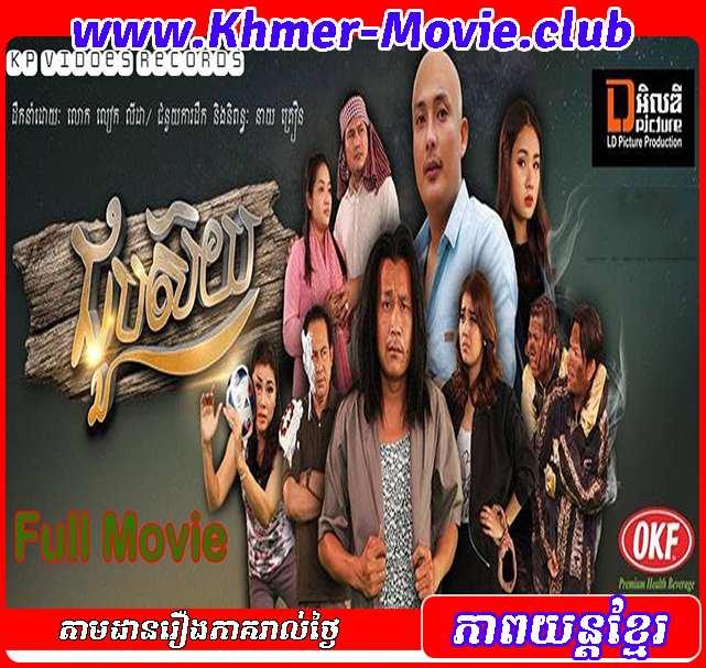 Khmer Movie | Jub Suy