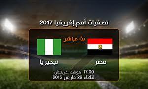 مشاهدة مباراة مصر ونيجيريا بث مباشر 29-3-2016