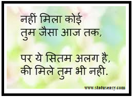 Latest Relationship Status in Hindi images, pic , photos