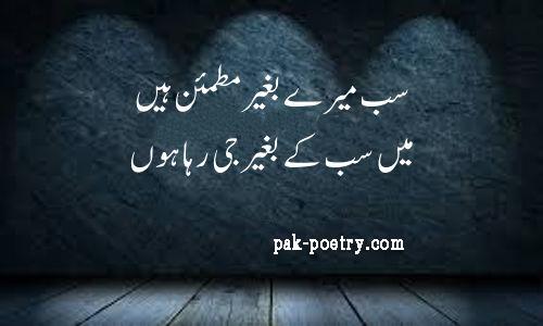 Sab Mere Baghair Mutmayin Hain Sad Poetry 5 top Collection