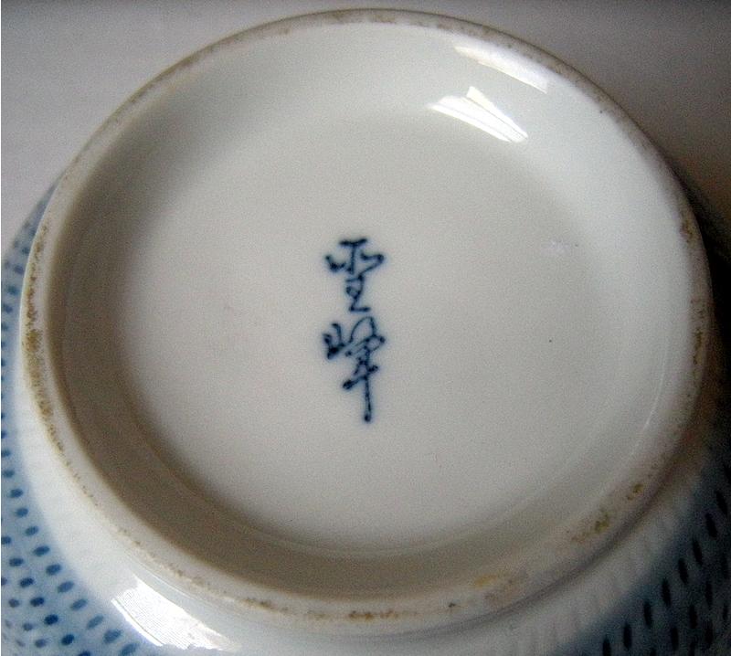 Japanese Porcelain Marks - Juzan Gama 壽山窯